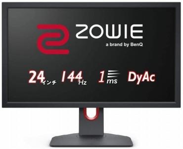 BenQ ZOWIE  ゲーミングモニター 1ms/144Hz/24インチ