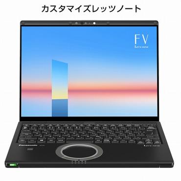Panasonic レッツノートFV1 Evo vProプラットフォーム準拠モデル