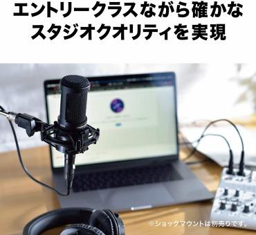 Audio-Technica オーディオテクニカのマイクの特徴