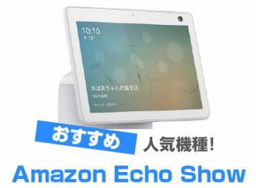 Amazon Echo Showのレビュー