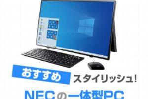 NECの一体型PC