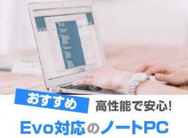 インテルEvoプラットフォーム搭載ノートブックPC
