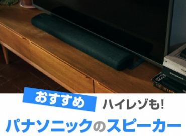 パナソニック(Panasonic)ミニコンポ・スピーカーおすすめ