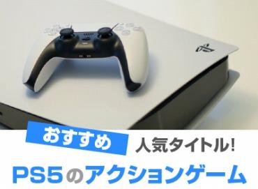 PS5 アクションゲーム
