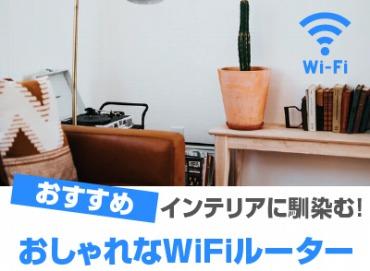 おしゃれなデザインのWiFiルーター