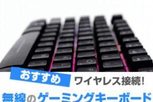 無線(ワイヤレス)ゲーミングキーボード