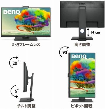 BenQ AQCOLORシリーズ 27インチモニター PD2705Q 縦置き対応