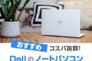 Dell(デル) ノートパソコン