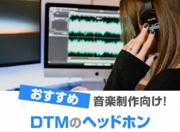 DTM用モニターヘッドホン