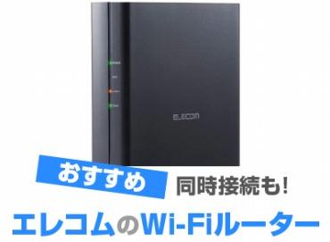 エレコム(ELECOM)のWi-Fiルーター