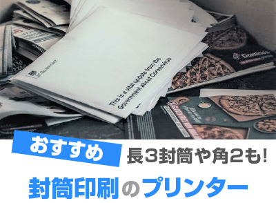 封筒印刷プリンター