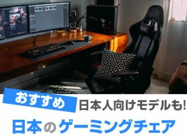 日本 ゲーミングチェア