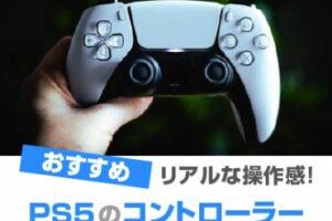 PS5 DualSense ワイヤレスコントローラー