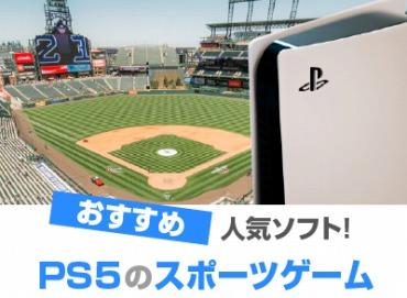 PS5のスポーツゲーム