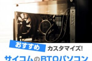 サイコム BTOパソコン