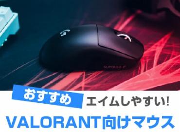 VALORANTゲーミングマウス