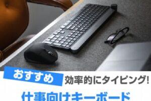 仕事向けキーボード