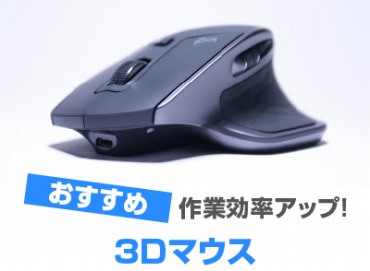 3Dマウスおすすめ