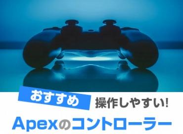 Apex Legends(エーペックスレジェンズ) コントローラー
