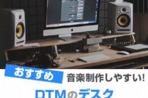 DTMデスクおすすめ