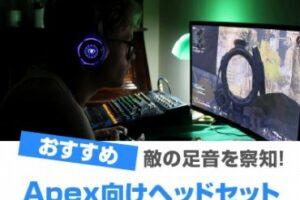 Apex Legends ヘッドセット