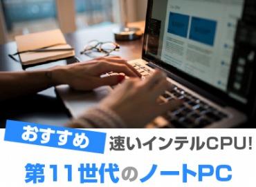 第11世代 インテルCore i シリーズ搭載ノートPC