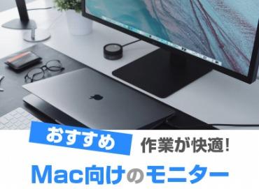 Mac モニターおすすめ