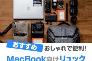 MacBook リュック