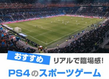PS4スポーツゲームおすすめ
